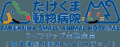 秋田県能代市のたけくま動物病院は、ライフチップ(個体識別用両用マイクロチップ)実施病院です。