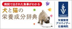 犬と猫の栄養成分辞典